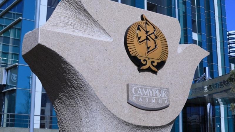 В «Самрук-Казына» сообщили, какие компании фонда уязвимы перед кризисом