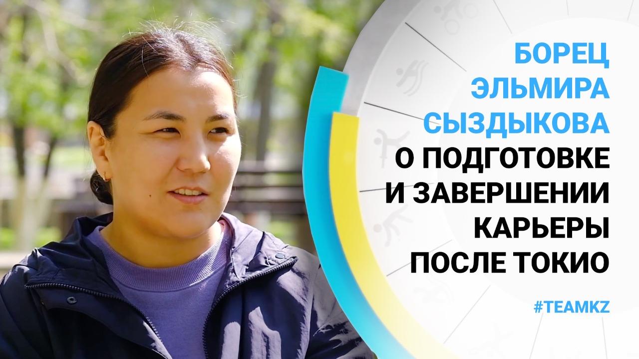Борец Эльмира Сыздыкова – о подготовке и завершении карьеры после Токио – #TEAMKZ