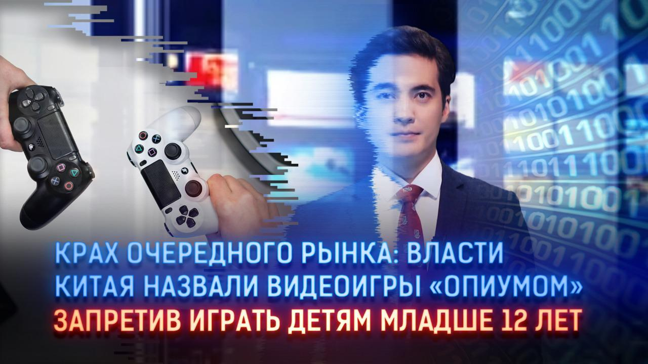 Крах очередного рынка: власти Китая назвали видеоигры «опиумом», запретив играть детям младше 12 лет