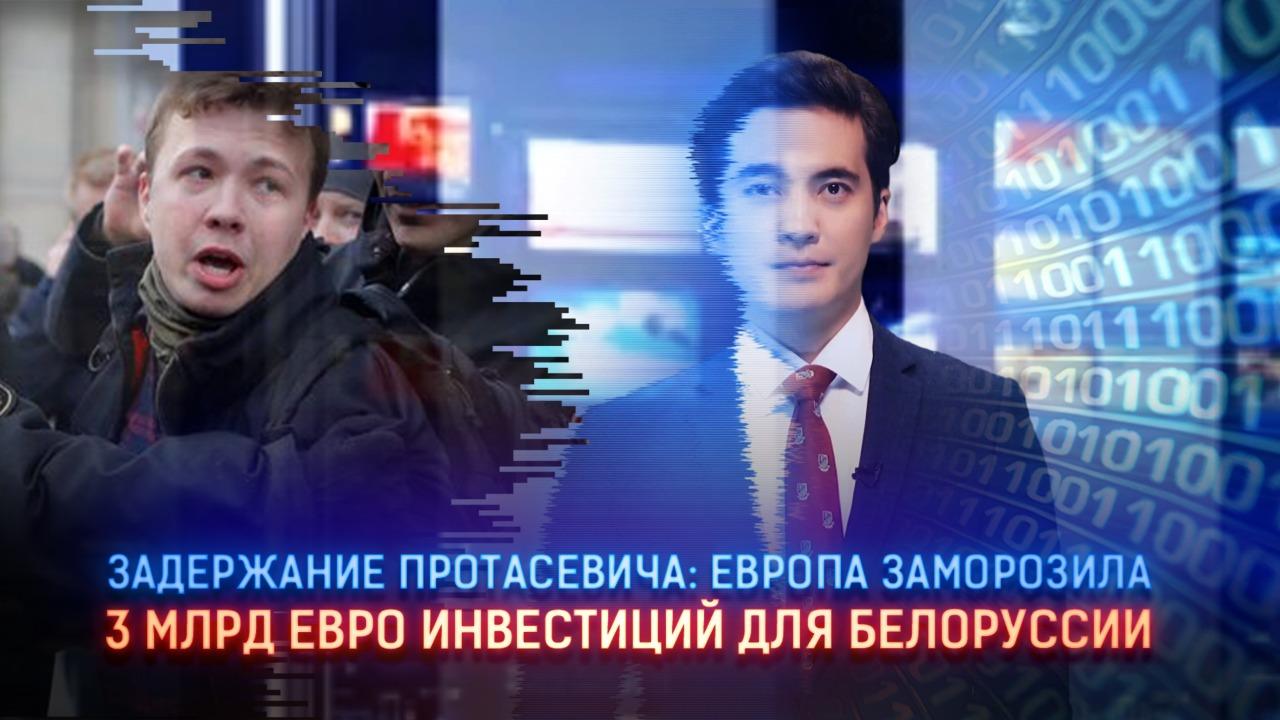 Задержание Протасевича: Европа заморозила 3 млрд евро инвестиций для Белоруссии