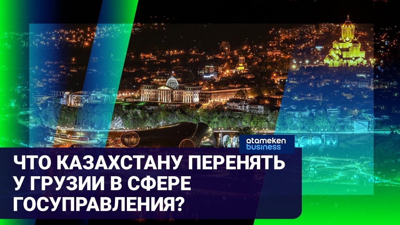 Реформирование госслужбы – опыт Грузии: когда наши чиновники начнут работать эффективно?
