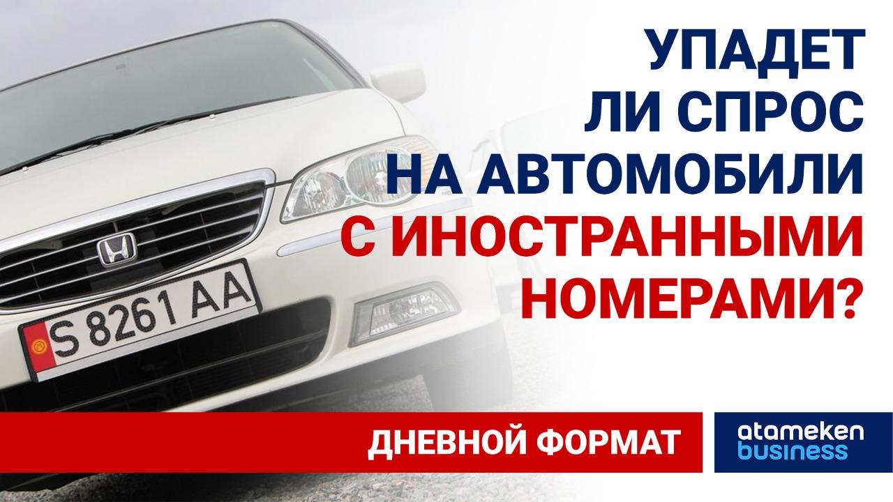 В Казахстан завезли около полутора тысяч контрабандных автомобилей