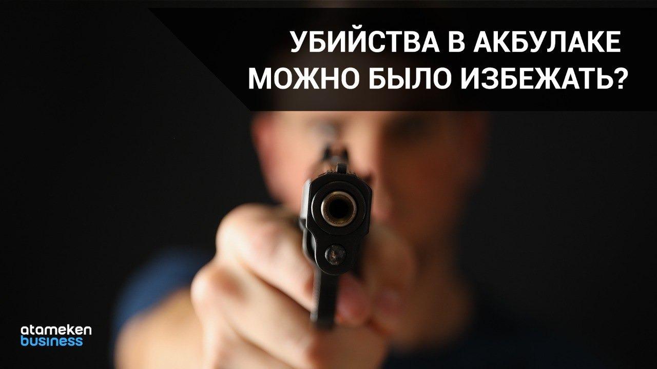 Убийства в Акбулаке можно было избежать?