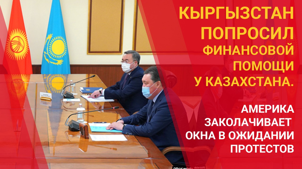 Кыргызстан попросил финансовой помощи у Казахстана