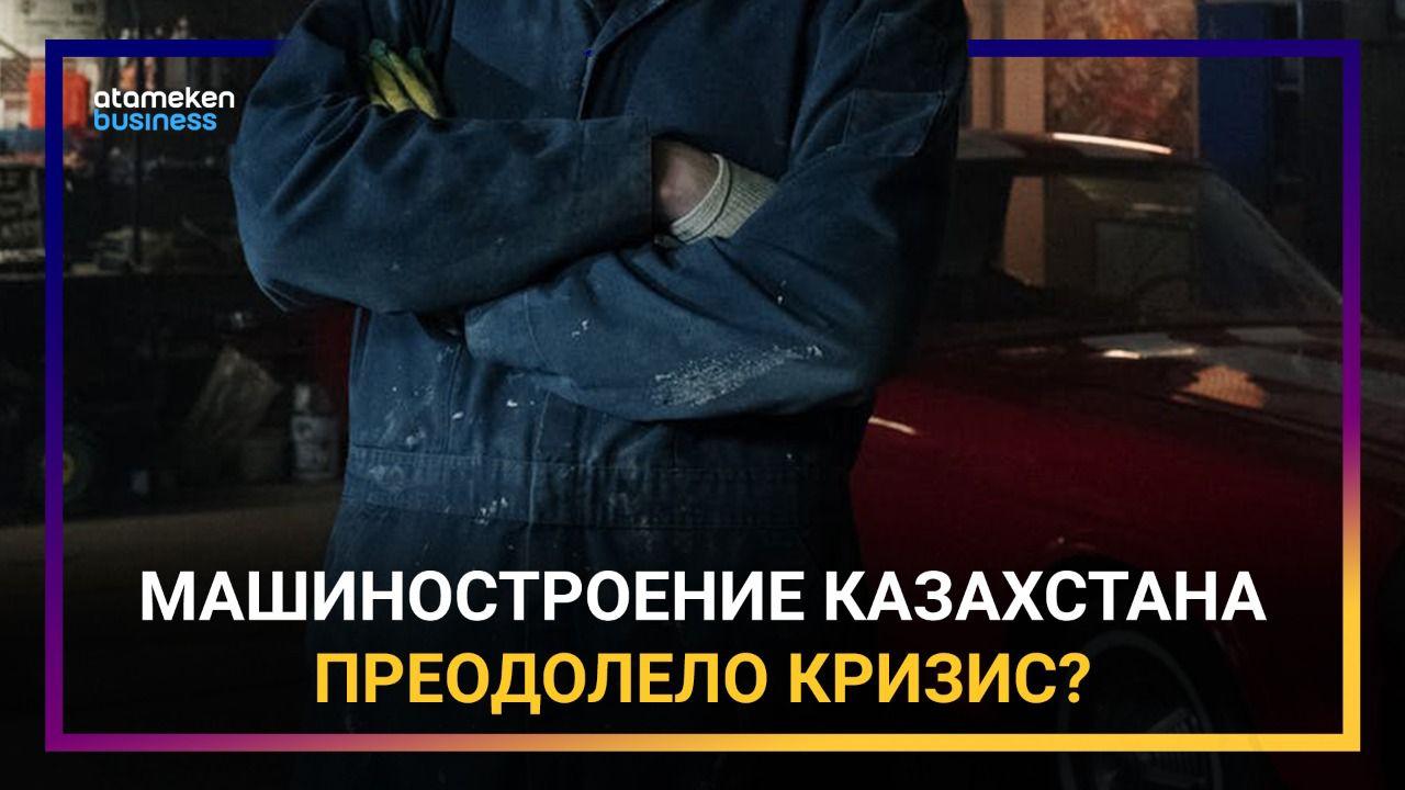 Форум машиностроителей Казахстана: какие проблемы обсуждает бизнес и чем гордятся производители?