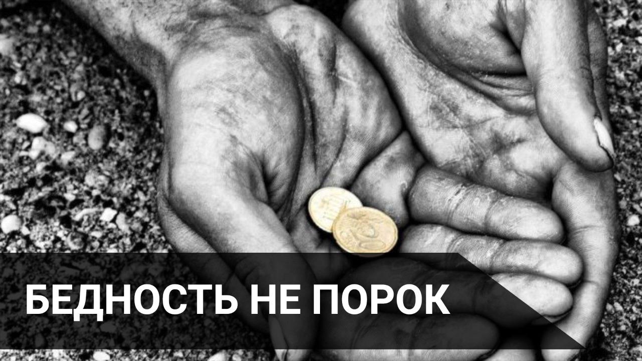 Бедность не порок