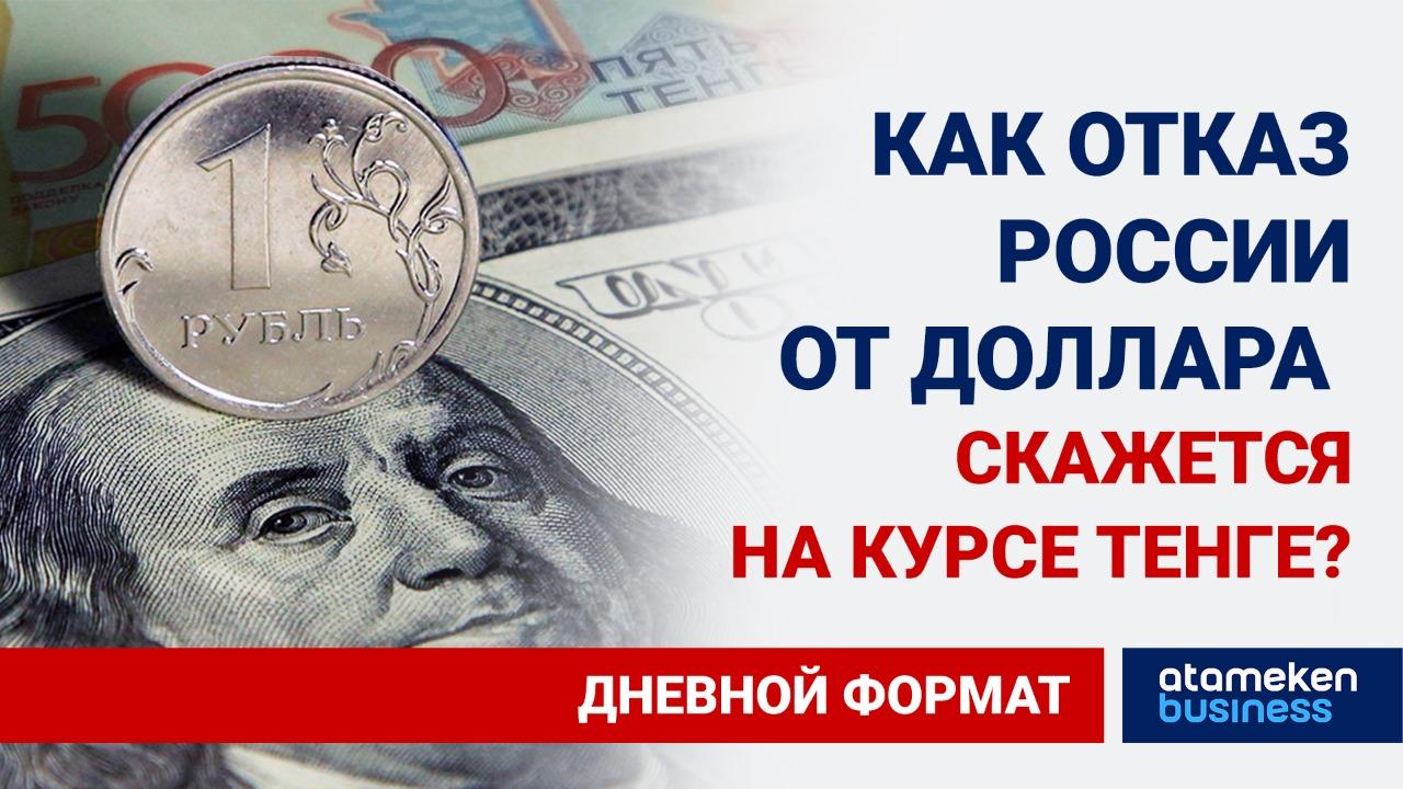 Бизнес и дедолларизация: как отказ России от доллара в структуре ФНБ скажется на курсе тенге?