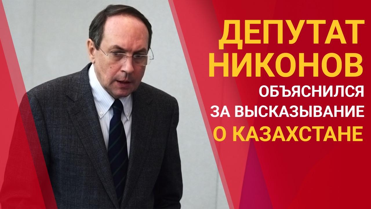 Депутат Никонов объяснился за высказывание о Казахстане
