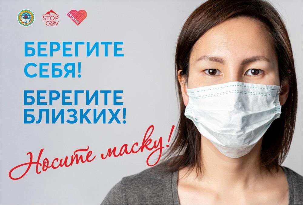 В Алматы набирает популярность акция «Носите маски»
