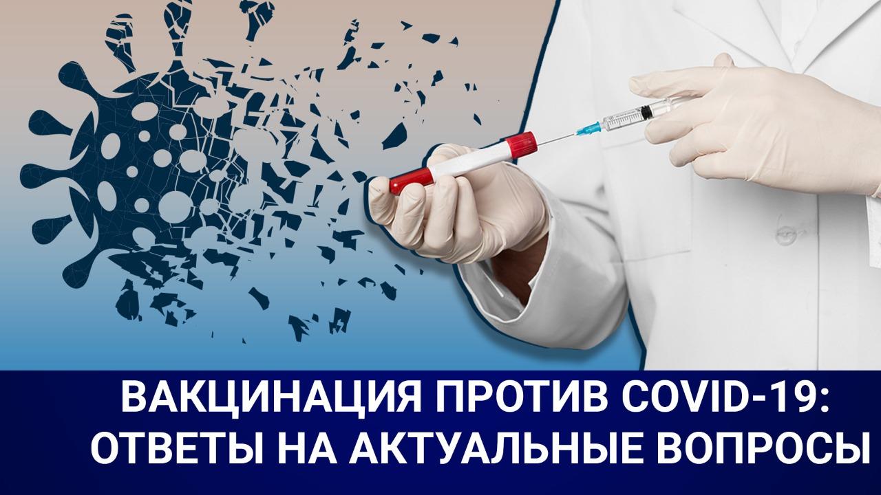 Вакцинация против COVID-19: ответы на актуальные вопросы