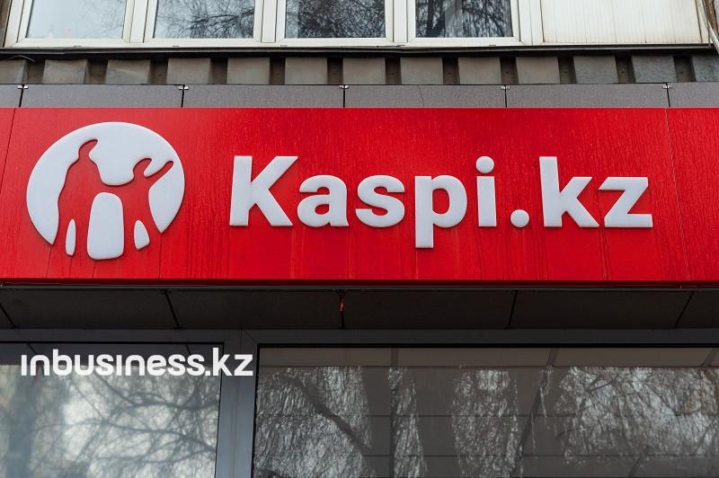 Сколько стоят акции Kaspi