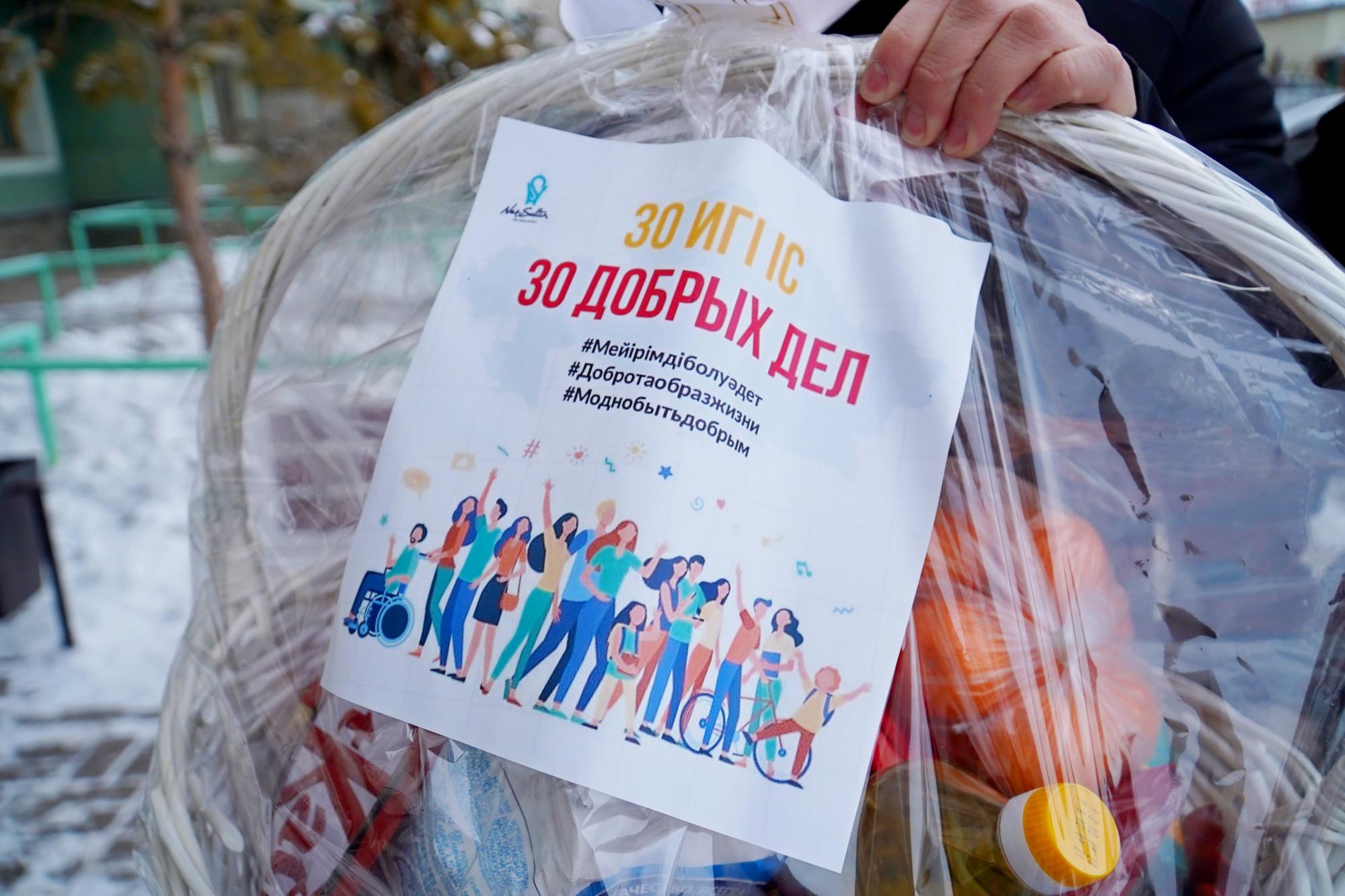 «30 добрых дел»: подведены первые итоги акции