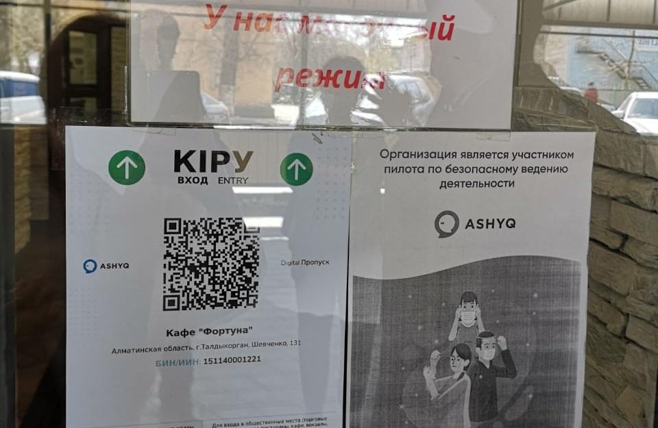 В Талдыкоргане начали внедрять проект Ashyq