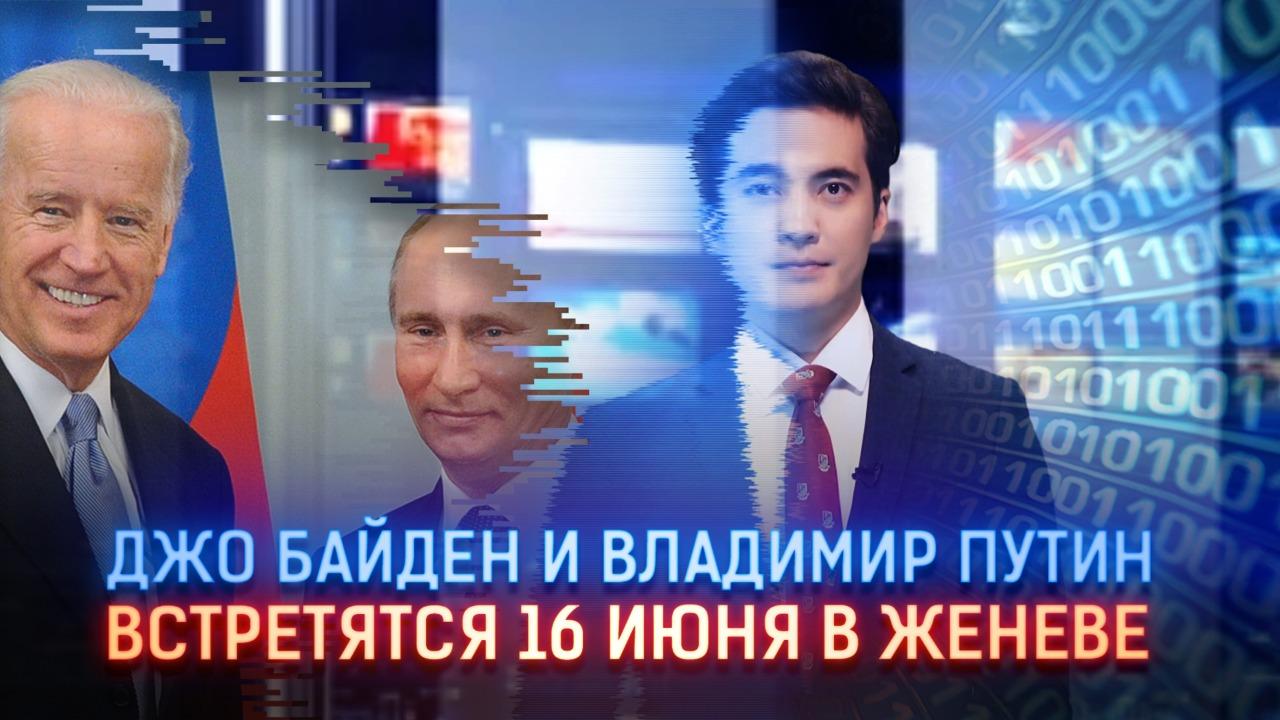 Джо Байден и Владимир Путин назначили дату и место своей встречи