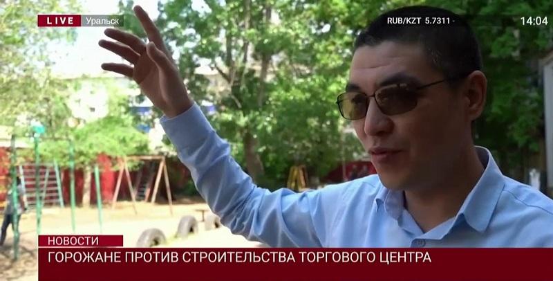 Жители Уральска выступают против строительства будущего ТЦ