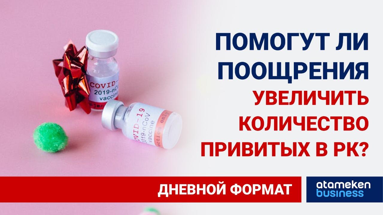 В Карагандинской области можно выиграть телефон, получив вакцину против КВИ