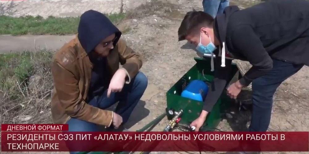 Резиденты СЭЗ ПИТ «АЛАТАУ» недовольны условиями работы в технопарке