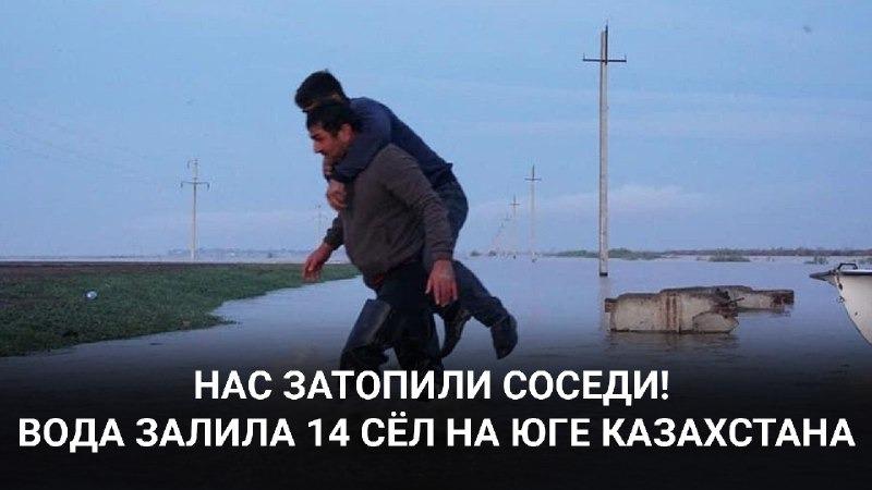 Нас затопили соседи! Вода залила 14 сел на юге Казахстана / «МИР. Итоги»