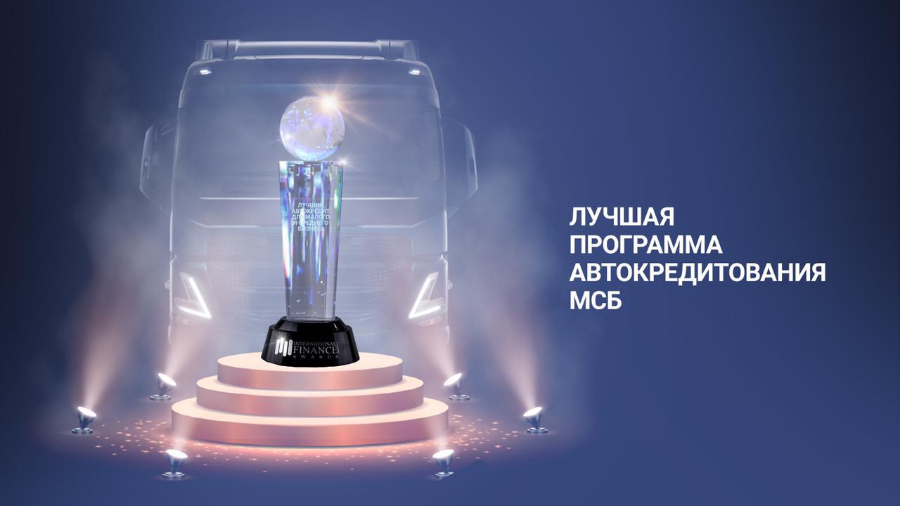 Международный журнал выбрал лучший автокредит для МСБ среди казахстанских банков