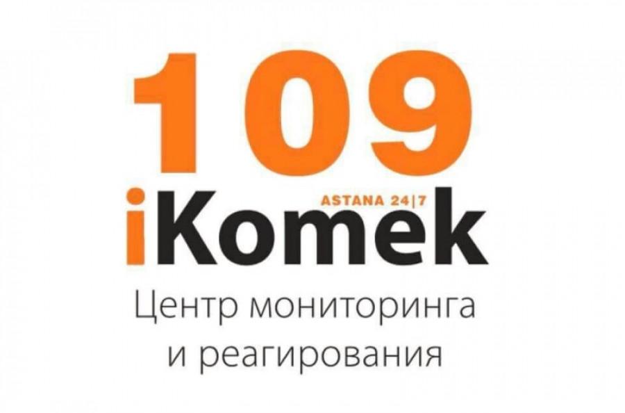 Свыше миллиона обращений поступило в центр iKomek после введения карантина