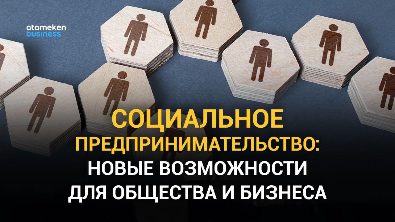 Бизнес не ради выгод: насколько популярно в Казахстане социальное предпринимательство?