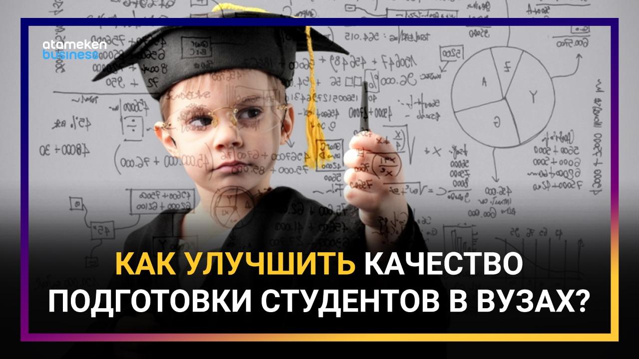Новый проект министерства образования: что дадут финские методы преподавания в вузах Казахстана?
