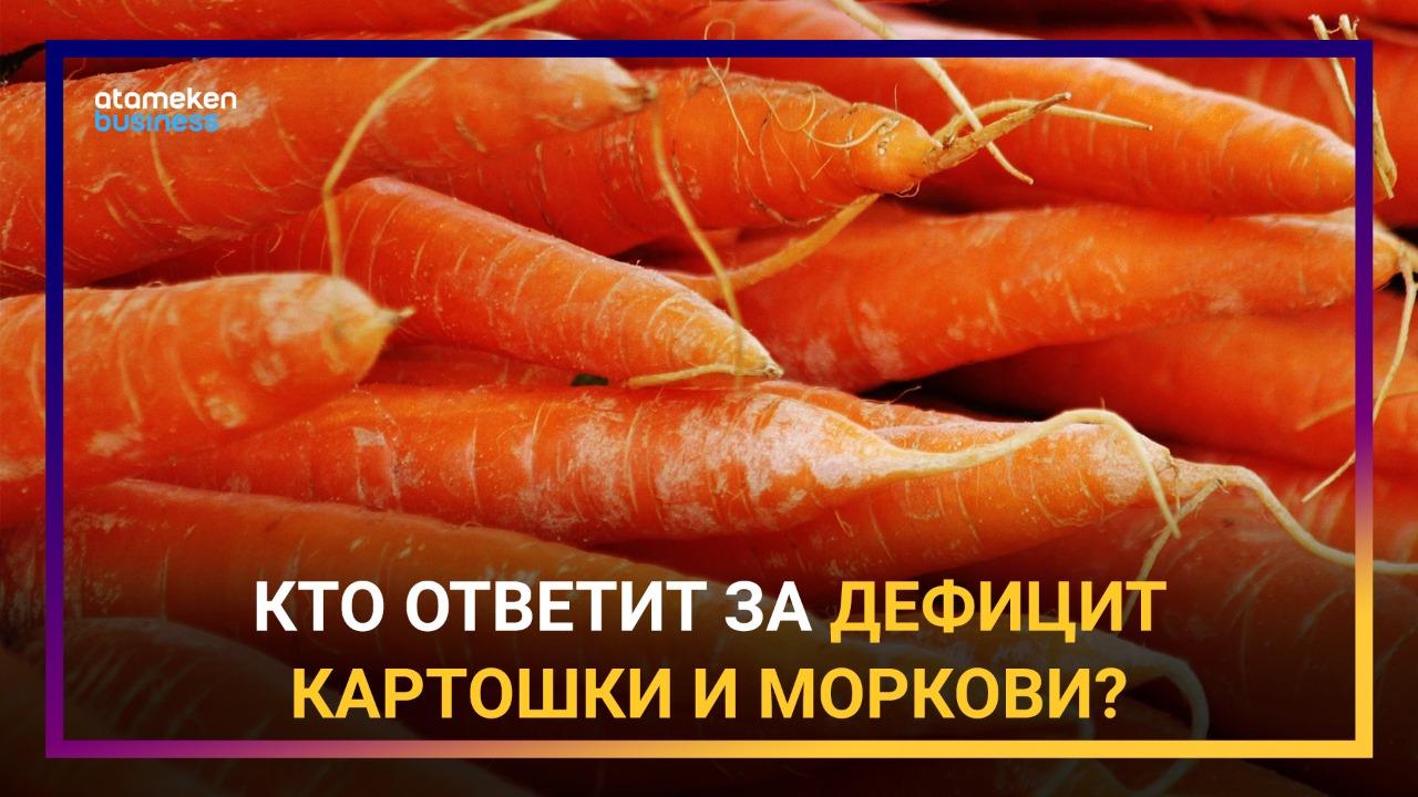 Разгон продуктовой инфляции: кто ответит за дефицит картофеля и моркови?