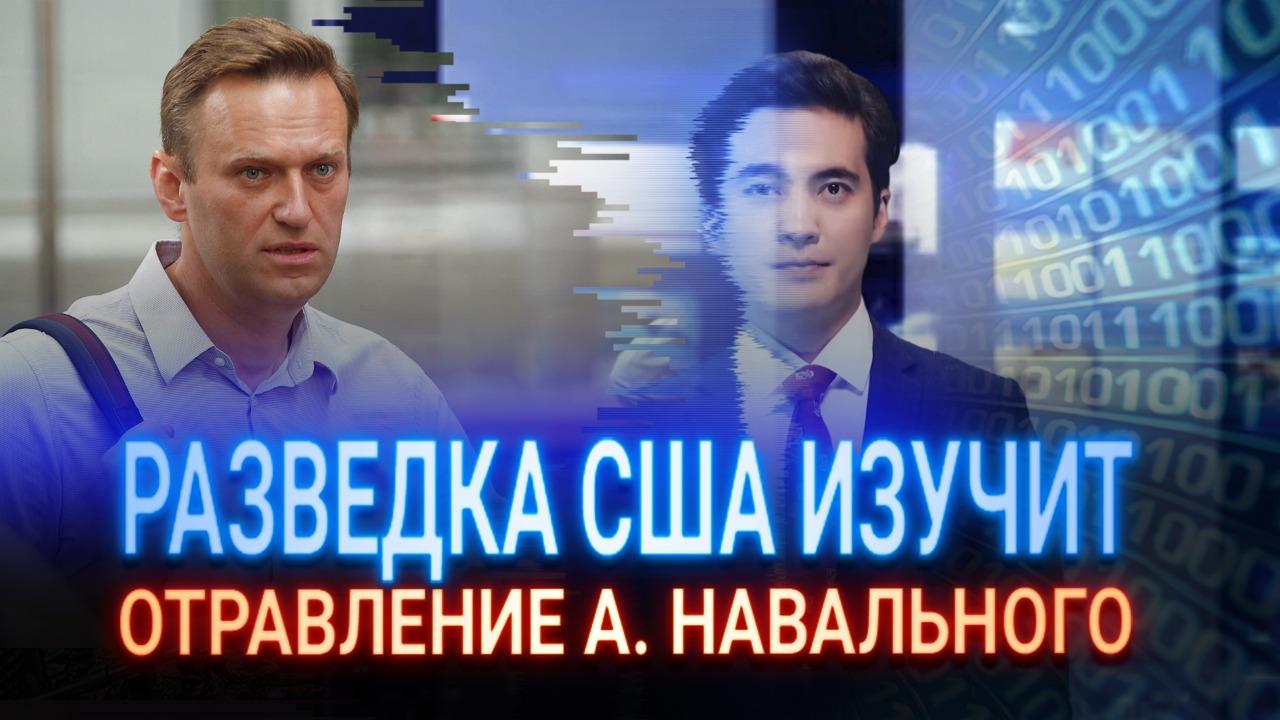 Разведка США изучит отравление Алексея Навального
