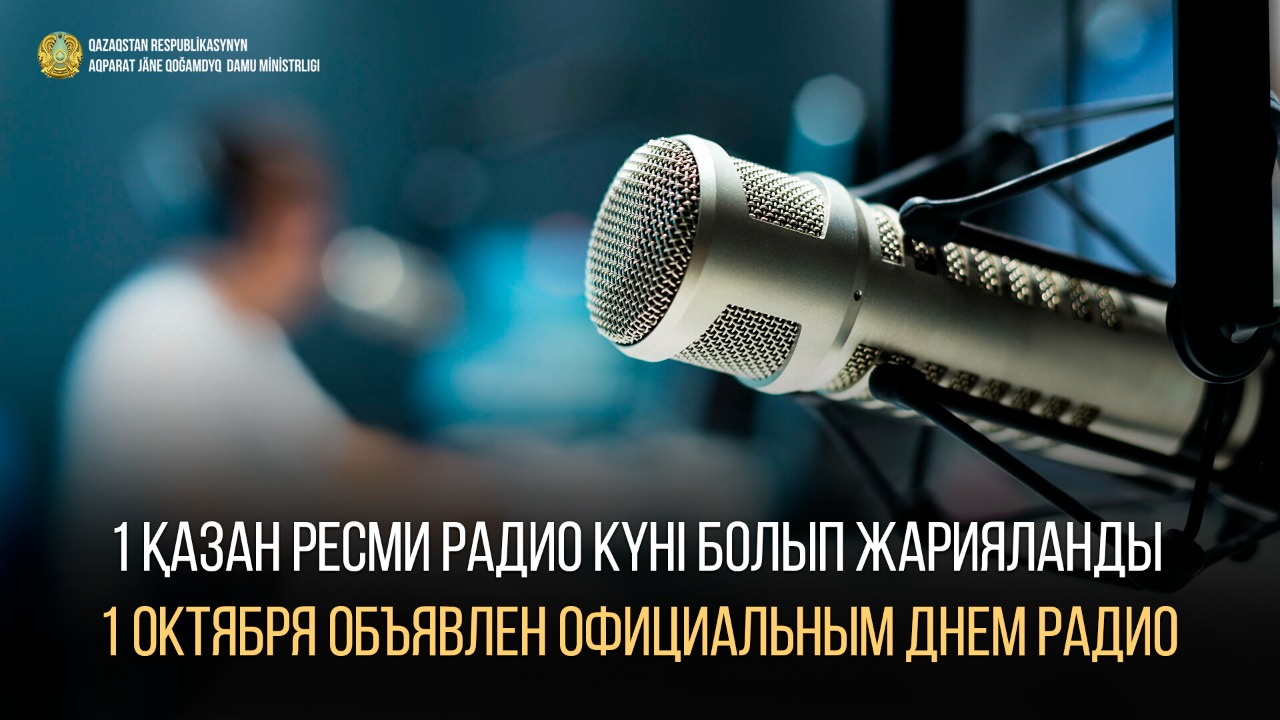 В Казахстане появился еще один профессиональный праздник