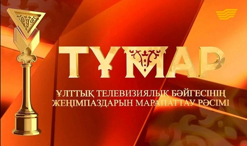 ATAMEKEN BUSINESS выиграл премию «Тұмар» в номинации «Лучший документальный фильм»