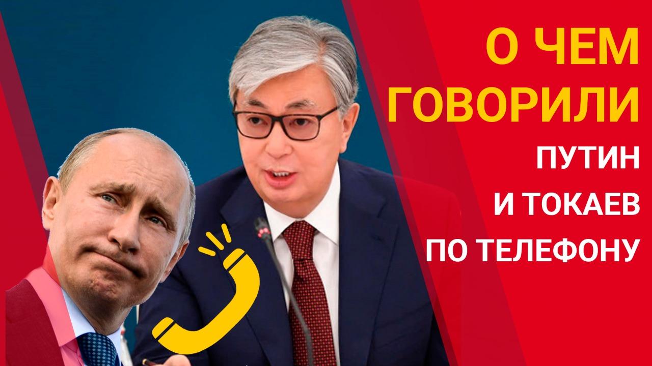 О чём говорили Путин и Токаев по телефону?