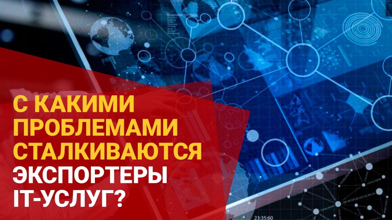 Что мешает Казахстану наладить экспорт IT-услуг?