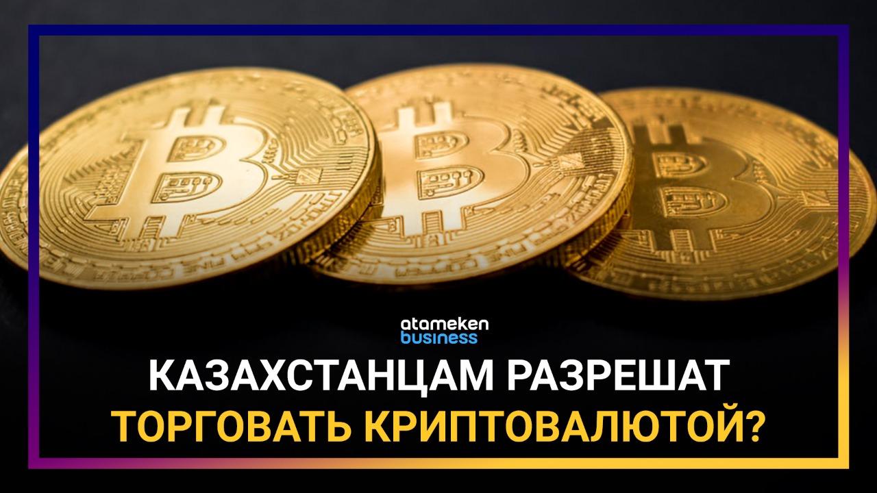 Казахстанцам разрешат торговать криптовалютой?