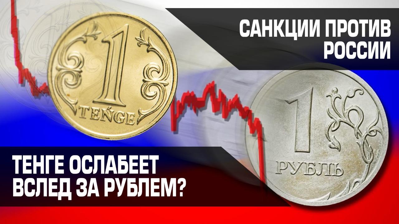 США ввели санкции против России. Снова девальвация тенге?