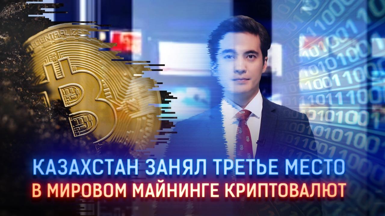 Казахстан занял третье место в мировом майнинге криптовалют