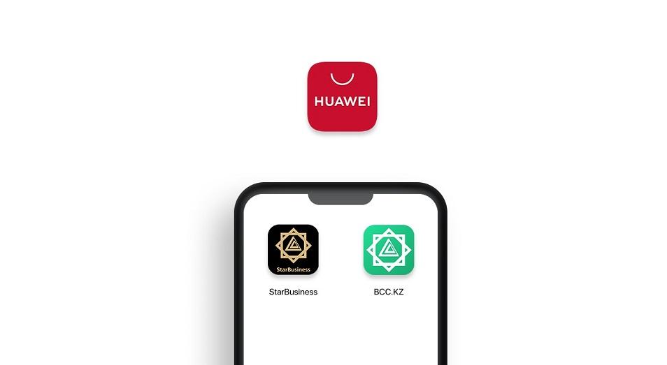 Мобильное приложение StarBusiness от БЦК теперь и в AppGallery