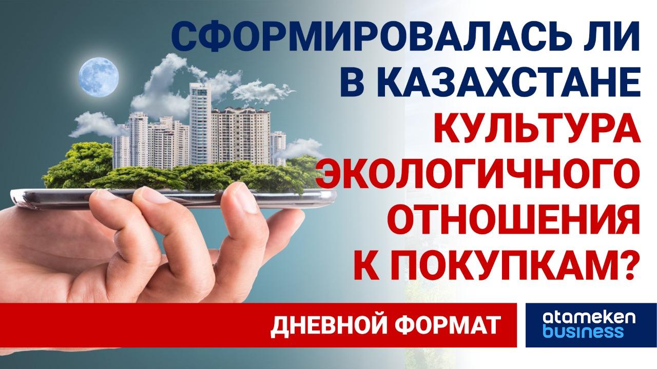 Потребление.kz: сформировалась ли в Казахстане культура экологичного отношения к покупкам?