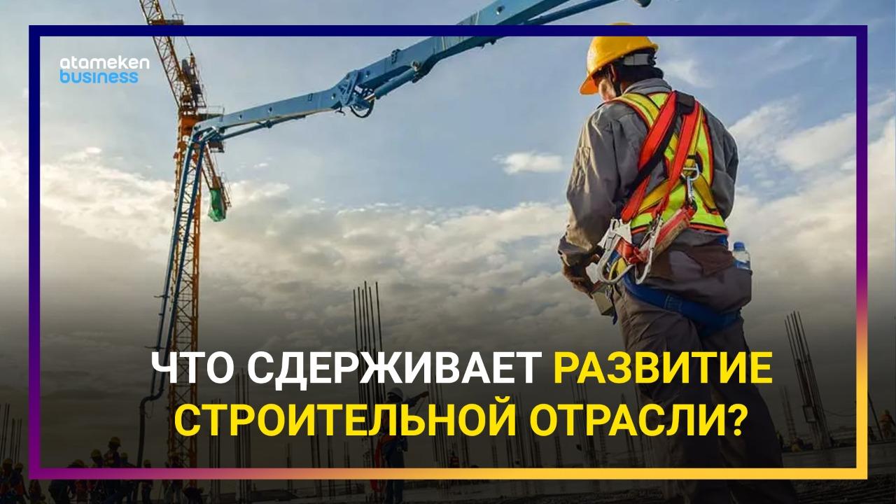 Что сдерживает развитие строительной отрасли?