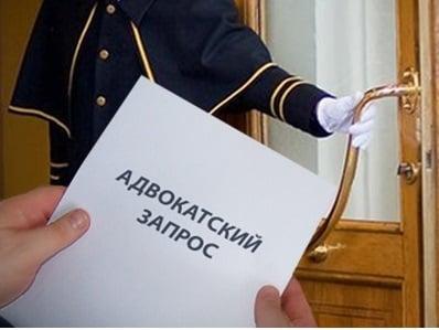 Сотрудника Минздрава оштрафовали за воспрепятствование деятельности адвоката Биртанова