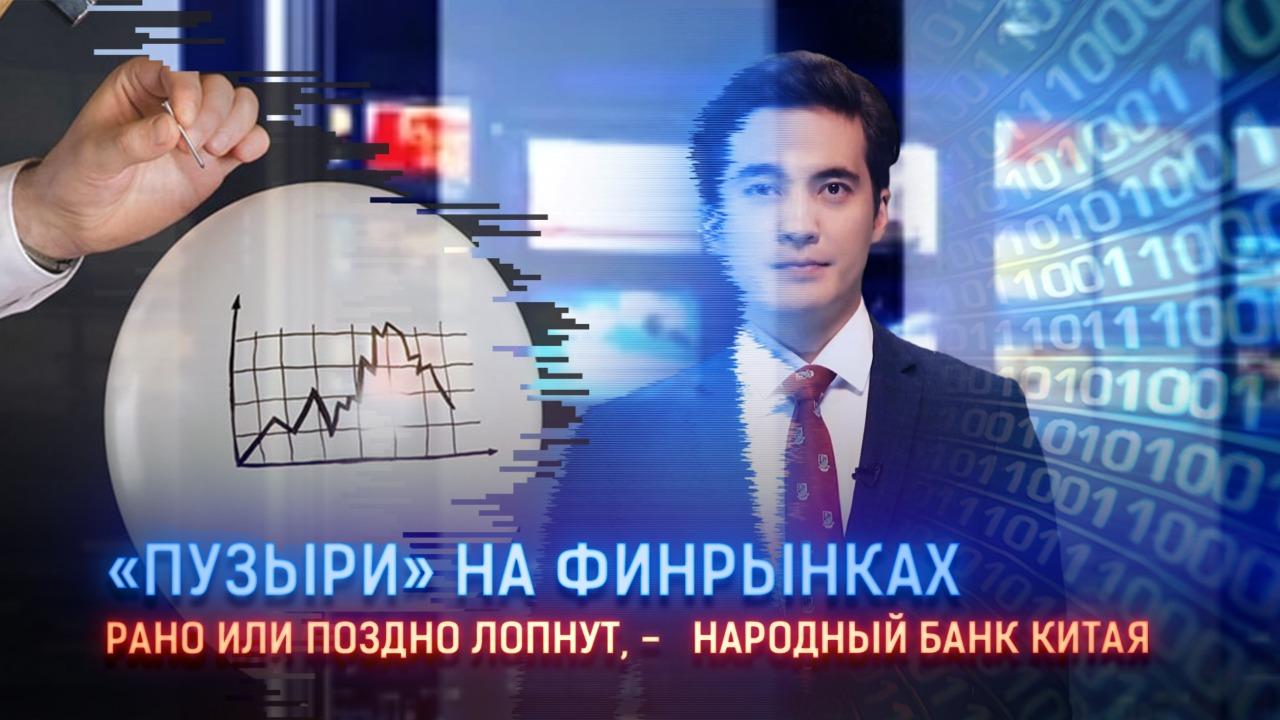 «Пузыри» на финрынках рано или поздно лопнут – Народный банк Китая