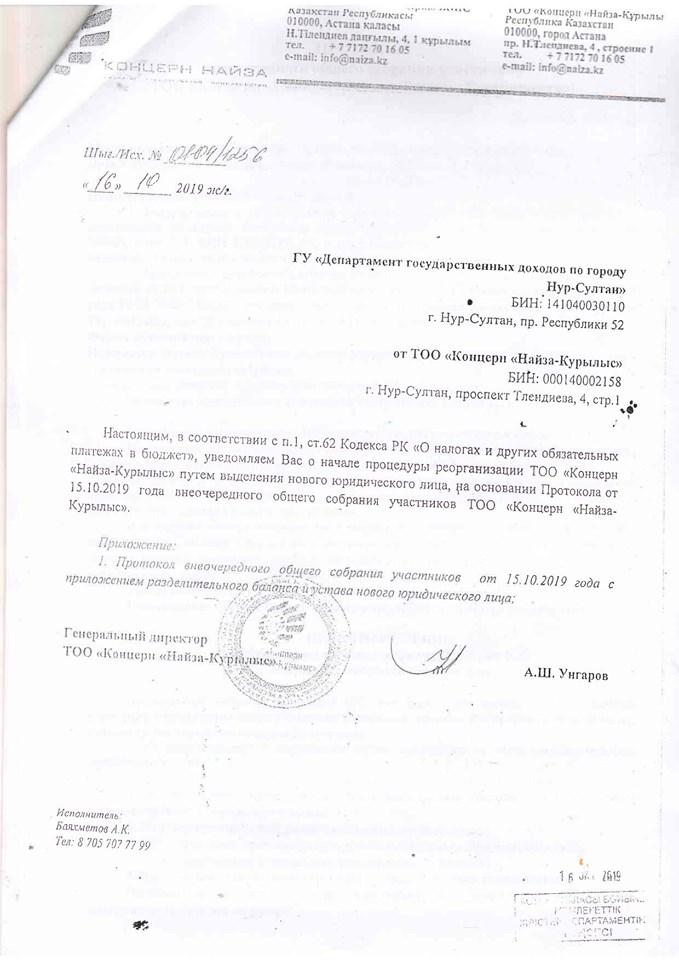 https://inbusiness.kz/ru/images/original/37/images/uyAmJFaF.jpg