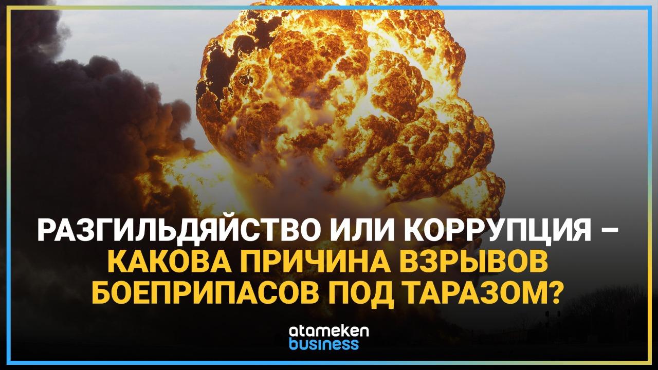 Взрывы военных складов под Таразом: президент отправит офицеров минобороны в отставку?