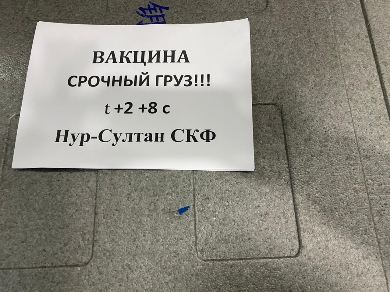 В Казахстане впервые промаркировали вакцину от COVID-19