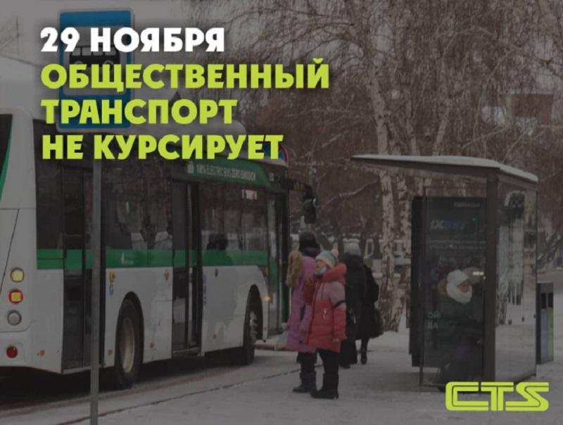 29 ноября автобусы в столице курсировать не будут