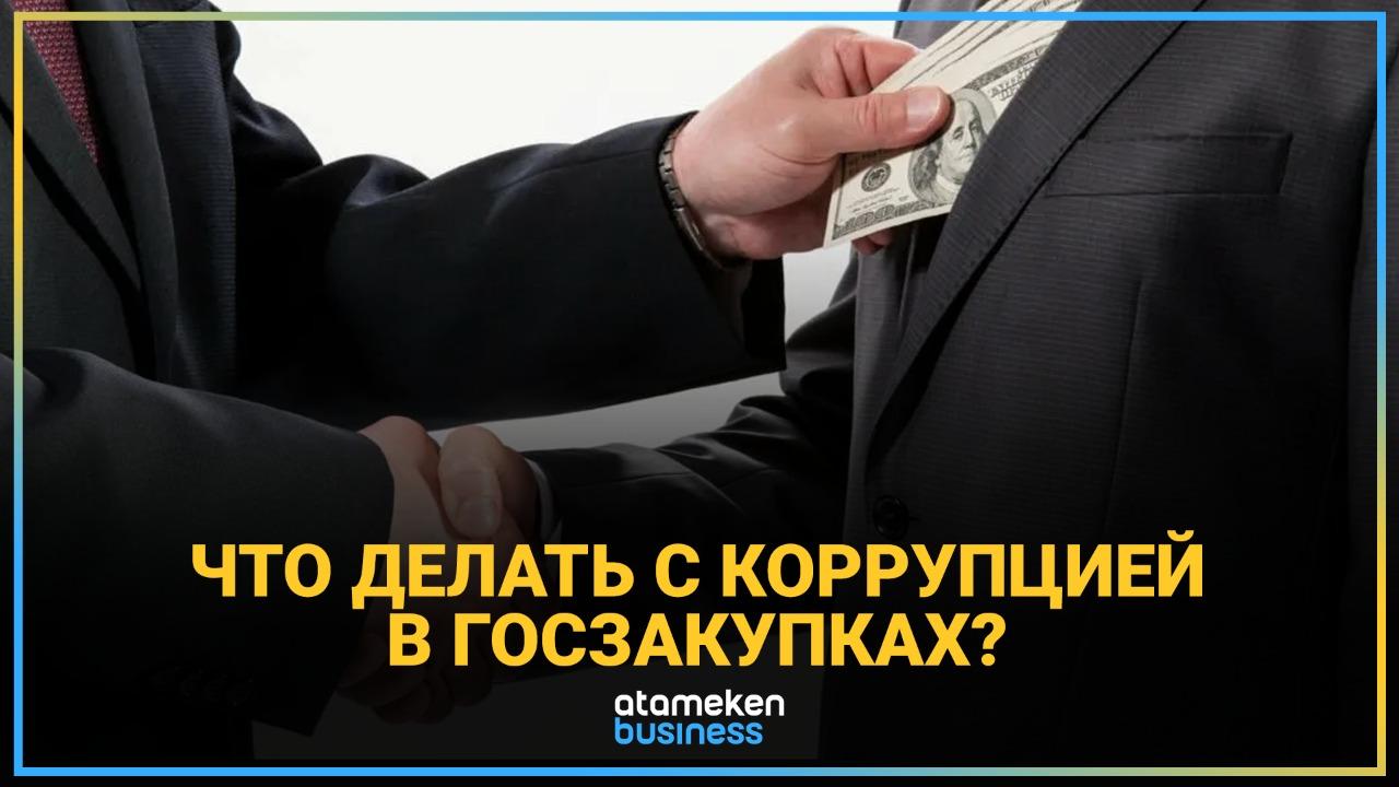 Что делать с коррупцией в госзакупках?