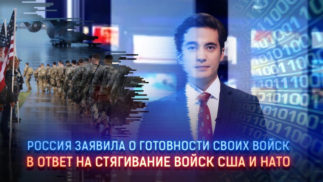 Россия заявила о готовности ее войск в ответ на стягивание войск США и НАТО
