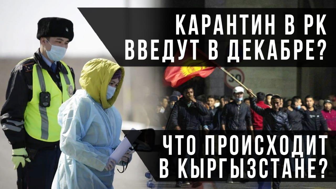 Карантин в РК введут в декабре?  Что происходит в Кыргызстане?