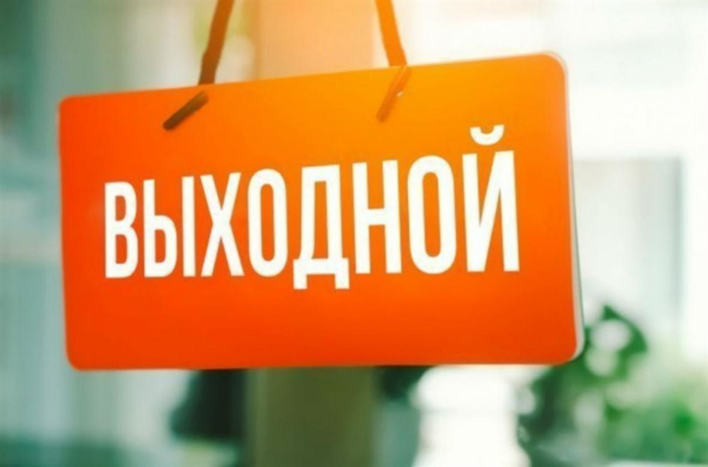 В России будет неделя выходных – с 30 октября по 7 ноября