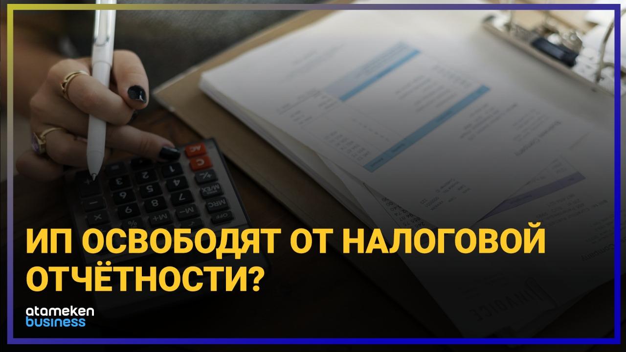 Новый пакет реформ от Токаева: ИП освободят от налоговой отчетности?