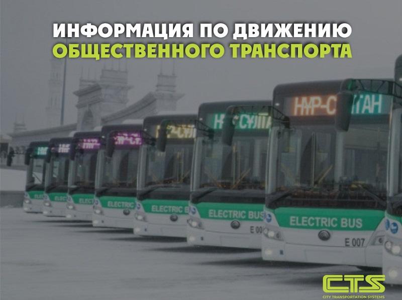 Как в Нур-Султане будет работать общественный транспорт в праздничные и выходные дни